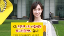 KB자산운용 'KB든든한4차산업혁명 목표전환펀드' 내놓아