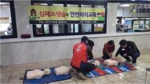 장유휴게소, 지진대비ㆍ심폐소생술 교육 '강화'