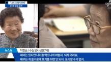 '배움에는 끝이 없다' 수능 최고령 응시자 이명순 할머니에 달린 '막장' 댓글
