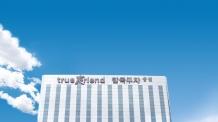 한국투자증권, 발행어음 금리 '1년 만기 연 2.3%' 확정