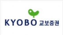 교보증권, 국내주식 투자설명회 개최