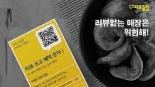 큐피드, '리뷰클럽 플러스' 출시…사업자 SNS홍보채널 통합관리 가능 기대