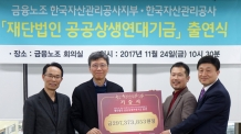 캠코, 금융공공기관 최초 성과연봉 인센티브 환수·공익재단 출연