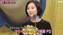 """선혜윤 PD """"박한별 결혼임신 알았다""""...과거 남편 신동엽 폭로도 눈길"""