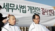 '세무사 자격 자동 부여' 조항 폐지에 변호사 업계 강한 반발