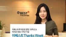 이베스트투자증권, 창립 18주년ㆍ이리온 방송 1주년 기념 'Thanks Week' 진행