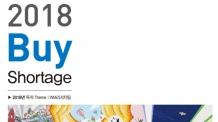 삼성증권, 2018년 자산배분전략 담은 보고서 발간