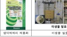 국립수산과학원, 양식장 생균제 개발 등 올해 10대 우수성과 선정