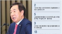 '洪·金' 투톱 한국당, 對與투쟁 강화·보수통합 속도낸다