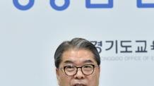 """이재정 경기교육감 """"교원성과급제 폐지해야"""""""