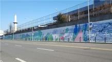 서울역 근처 낡은 옹벽, 185m 한 폭 그림으로