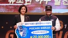 포카리스웨트, '유소년 야구발전 후원' 전달식