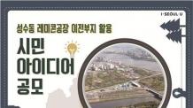 (온 0600) 서울시, 삼표레미콘공장 이전부지 활용방안 공모