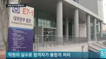 """충남대 의대 불합격 1년 뒤 합격 통보…""""사소한 실수, 원하면 다시"""" 황당"""