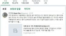 """'韓 기사 폭력' 조기숙 """"어느 나라가 대통령 행사서 취재진 경호 하냐"""""""