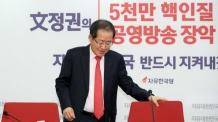 자유한국당, 현역 5명 등 60여명 물갈이