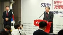 한국당, 현역의원 4명 당협위원장직 박탈