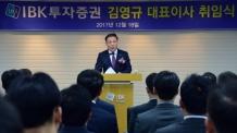 """김영규 IBK투자증권 신임 대표 """"영업력 강화로 틈새 전략 펼칠 것"""""""