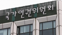"""인권위 """"전교조 법외노조 처분 위헌 소지"""""""