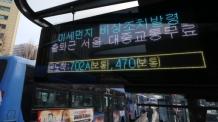 """서울시 '미세먼지 공짜운행' 유지…남경필 """"포퓰리즘 미봉책 중단하라"""""""