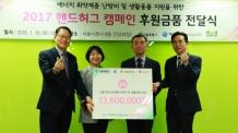 애경산업, 핸드허그 캠페인에 비타민ㆍ생활용품 기부