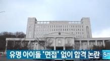 경희대 아이돌, 제2의 정유라?