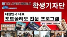 직업체험ㆍ영어학습 '한방에'…부산 상륙 '주니어헤럴드 학생기자단' 인기