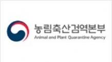 검역본부, AI 항원뱅크ㆍ구제역 백신 원천기술 확보