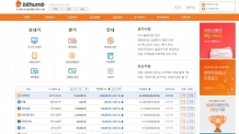 """빗썸 투자자, 일주일 동안 출금지연…""""국내최대 거래소라더니…툭하면 오류"""" 분통"""