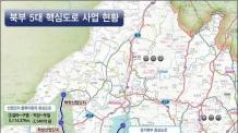 경기북부 5개도로 교통여건 개선