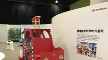 광주서 어린이들의 상상 자동차 세상 열린다…현대차, '브릴리언트 키즈 모터쇼' 개최
