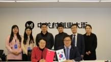 무협-中 이노웨이, 한중 창업혁신 강화 손잡다