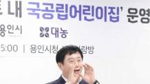 정찬민 시장, 민간아파트 국공립어린이집 설치 초간단비법 공개