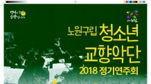 노원구, 20일 구립청소년교향악단 정기공연