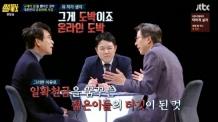 """썰전 패널이 본 비트코인…유시민 """"온라인도박"""" vs 박형준 """"투자상품"""""""