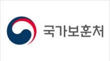 보훈단체 외부 기부금 내역 공개…정치개입 차단
