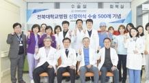 전북대학교병원 '신장이식 500례' 달성…말기 간질환 환자에 '희망배달'