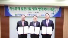 코오롱글로벌, 해상풍력 발전사업 '탄력'…완도서 판 키운다