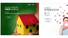 """(일요일 온라인 11:00) 전자계약 대출금리 0.1% 인하…""""주거비 줄이세요"""""""