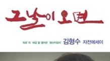 광주광산토박이 김형수, 24일 자서전 출판기념회