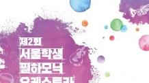 (온라인 0600 )제2회 서울학생필하모닉오케스트라 정기연주회 개최