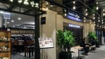 센트럴시티 파미스테이션, 홍대ㆍ이태원 맛집 11곳 신규 오픈