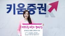 """키움증권, '어린이 경제교실' 개최…""""놀이ㆍ체험 통해 경제인식 정립"""""""