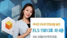 NH투자증권, ELS 5종(24일) 모집