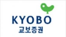 교보증권, 2018년 상반기 신입사원 공개채용 실시