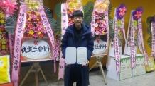 울산 언양초 이우진 선수 '초등부 최우수 센터' 선정