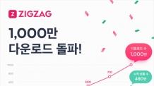 여심 공략한 '지그재그', 앱 다운로드 1000만 돌파