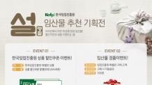 '10만원 이하' 설선물 풍성···한국임진원, 가심비 좋은 숲푸드 기획전 개최