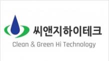 씨앤지하이테크, 새해 첫 코스닥 상장…25일 거래 개시