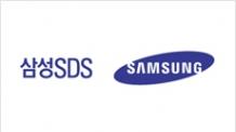 삼성SDS, '美버투스트림-델 EMC'와 손잡고 클라우드 시장 공략